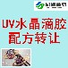 UV水晶滴膠配方轉讓UV寶石膠配方轉讓紫外光固化水晶滴膠配方轉讓