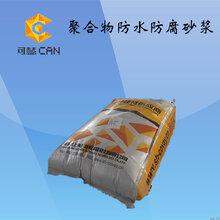 聚合物防腐防水砂浆价格聚合物防腐防水加固砂浆生产厂家
