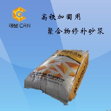 高铁加固专用聚合物修补砂浆价格高铁专用修补砂浆生产厂家