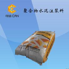 隧道防水加固水泥注浆料价格聚合物水泥注浆料生产厂家图片