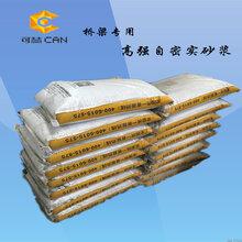 桥梁专用CGM高强自密实砂浆价格