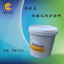 混凝土防碳化涂料厂家供应