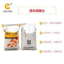 庆阳透水混凝土胶结剂料透水混凝土胶结剂多少钱一吨