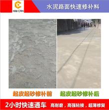 咸寧路面快速修補材料廠家水泥地面修補料圖片