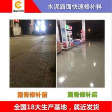 瀘州路面起皮起砂材料廠家水泥面快速修補圖片
