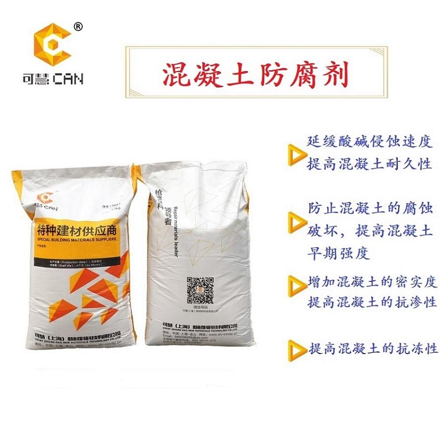 云南临沧混凝土抗渗剂生产厂家