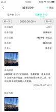 河南省校園雙重預防系統--中鴻軟件科技圖片