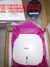 H3C无线AP回收WA6630X、WA6638、WA5530-LI回收图片