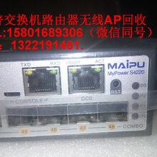 迈普交换机回收迈普路由器回收NSS3320-28TF回收图片