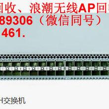 浪潮交换机回收S5560-24TS-AC-PWR回收图片
