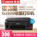 正品佳能(CanonG2800加墨式彩色喷墨打印复印扫描一体机