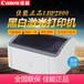 佳能CANONLBP2900+黑白激光打印机激光打印机A4a4激光打印机