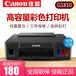 正品佳能(Canon)G1810高容量加墨式彩色墨仓打印机
