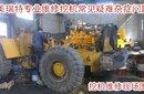 船山挖掘机维修售后服务电话-全国400热线图片