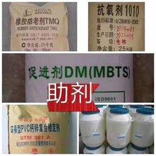 回收纺织助剂