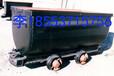 MGC1.7-6固定车箱式矿车,固定式矿车专业提供矿车矿井下用矿车设备