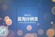 鄭州淘寶店鋪幾乎零違規一件代發智能店群分銷軟件