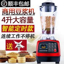 廠家直銷4L大容量商用破壁機料理機豆漿多功能攪拌機奶茶店專供圖片