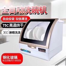 廠家直銷家用小型臺式自動洗碗機家用迷你洗碗機免安裝洗碗機圖片