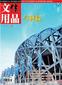 电力设备管理期刊征稿-能源理工期刊图片