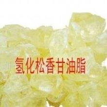 氢化松香甘油脂生产厂家供应氢化松香甘油脂