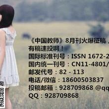 國家級征稿《中國成人教育雜志社》投稿須知圖片