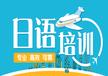 紹興日語培訓日語零基礎學習出國旅游無障礙交流