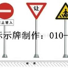交通标志牌定做/反光标志牌批发/道路标志牌设计