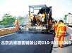 北京沥青路面施工北京沥青路面施工队北京沥青路面铺装