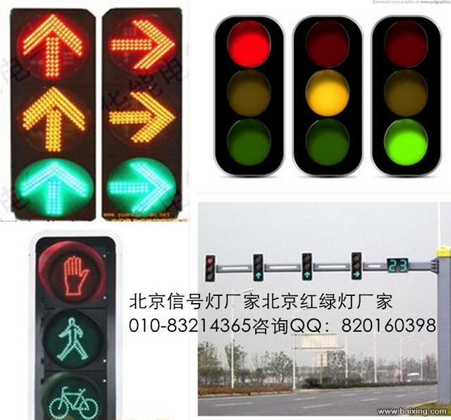 北京红绿灯厂家北京可移动式交通信号灯厂家