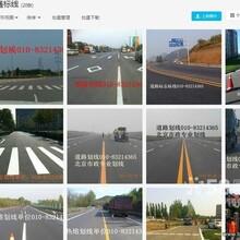 北京道路划线公司北京道路划线漆北京道路划线单位