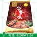 供應留香雞燒雞彩印包裝袋