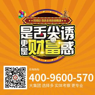 砂锅鱼加盟电话官网_砂锅鱼加盟电话条件_加盟费用_多少钱_若天加盟网图片3