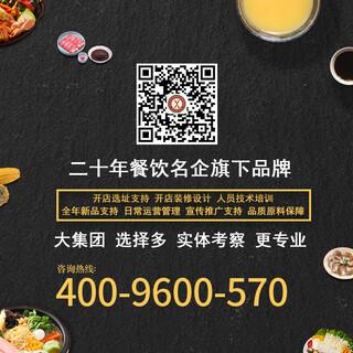 砂锅鱼加盟电话官网_砂锅鱼加盟电话条件_加盟费用_多少钱_若天加盟网图片4