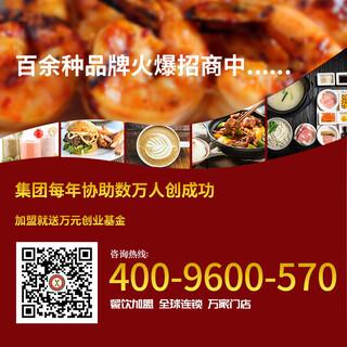 砂锅鱼加盟电话官网_砂锅鱼加盟电话条件_加盟费用_多少钱_若天加盟网图片5