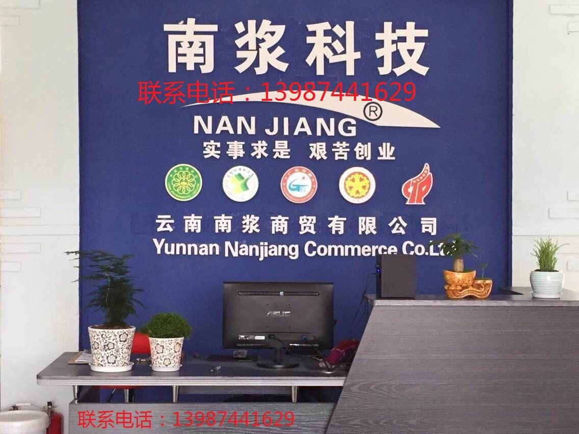 云南南浆建筑材料优游平台1.0娱乐注册