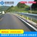 云南高速公路波型防?#19981;?#26639;现货