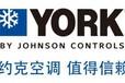 欢迎访问马鞍山约克中央空调网站各点售后服务咨询电话