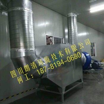 四川成都重慶汽車配件加工有機廢氣收集治理工程