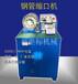 新坐标机械蔬菜大棚架扣压机配备10套模具液压油管接头缩口机精度0.01MM