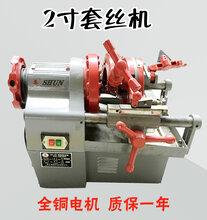 振鹏新坐标机械绞丝机电动套丝电动切管套丝机轻型套丝机钢筋套丝机图片