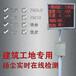 建筑施工地环境监测仪扬尘空气检测仪8项联网环境检测仪
