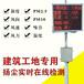旅游景区环境监测仪工地扬尘检测仪3项联网环境监测仪