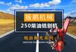 振鹏机械设备马路铣刨机,手推式铣刨机,高速路桥铣刨机路面专用设备