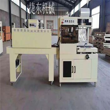 矿泉水包装机热收缩封切机日用品包装机