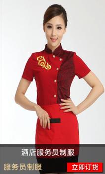 酒店制服天津酒店服装生产厂家酒店服装加工定制迎宾服