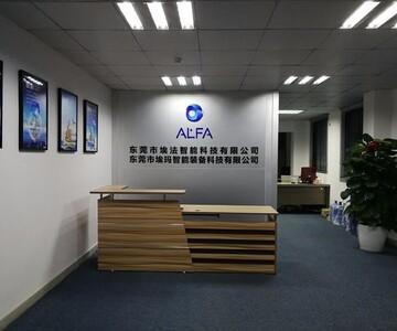 东莞市埃法智能科技有限公司