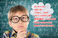 小學生怎樣提高記憶力,記憶力很關鍵