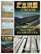 新蔡止水鋼板廠家大量現貨鄭州止水鋼板批發圖片