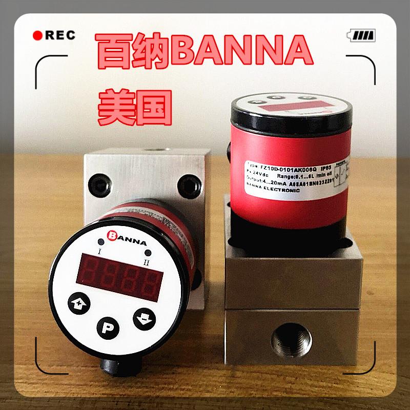 原装美国BANNA百纳压力开关温度传感器流量计